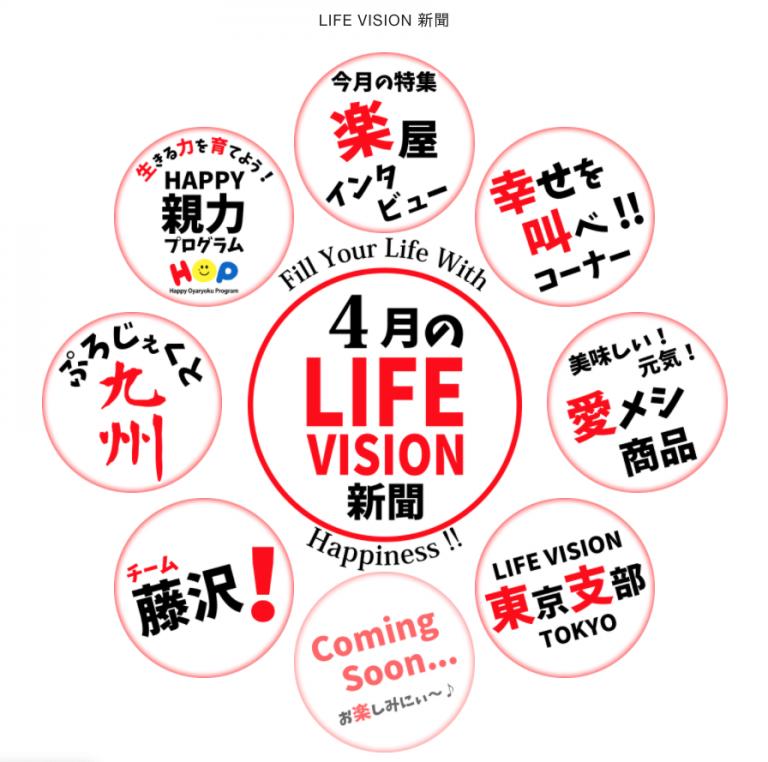 必見★LIFE  VISION新聞4月号 楽屋インタビュー