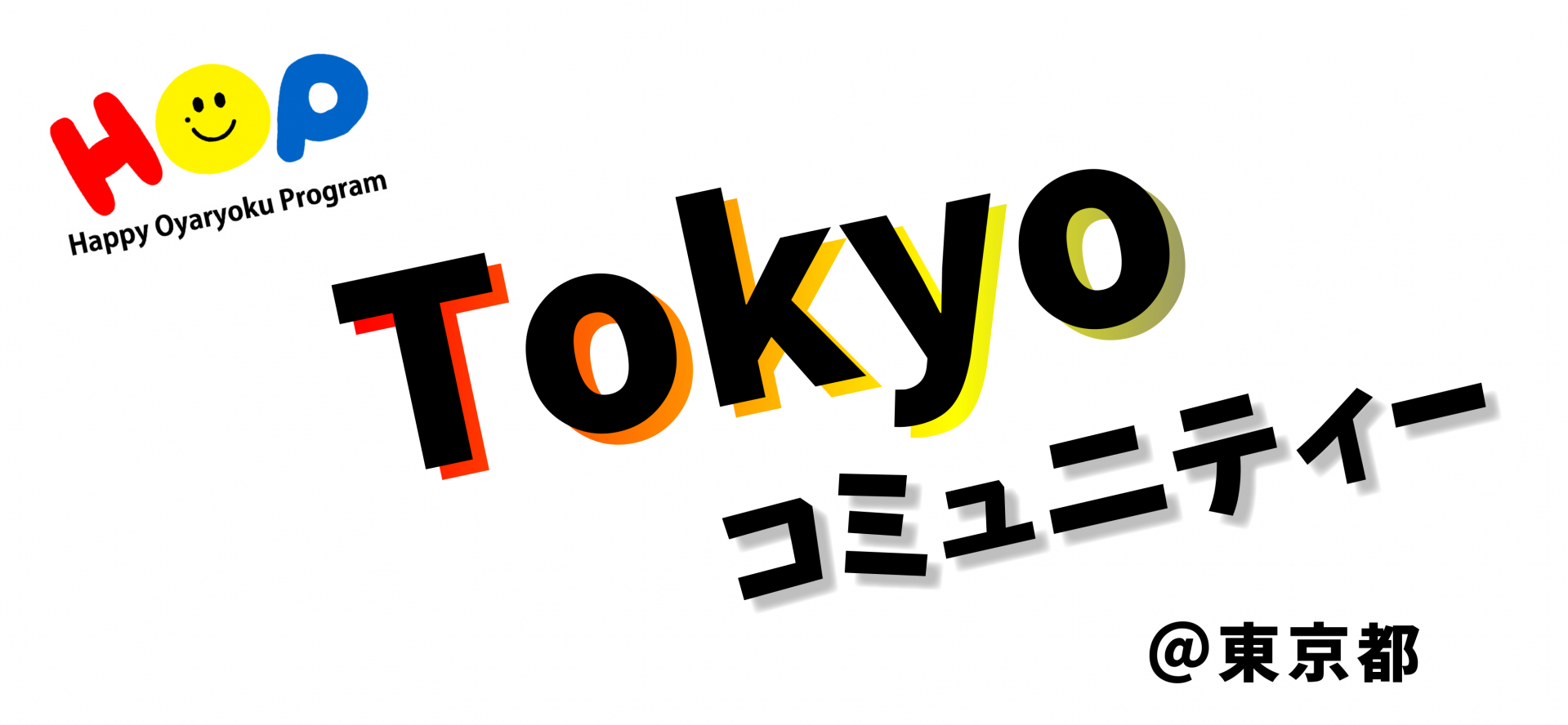 HOP 東京