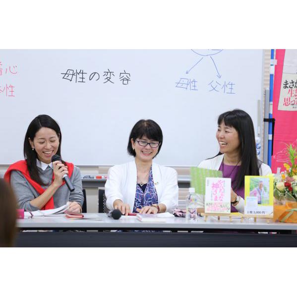 本日は 親力プログラムin 藤沢 テーマ「母性の変容」