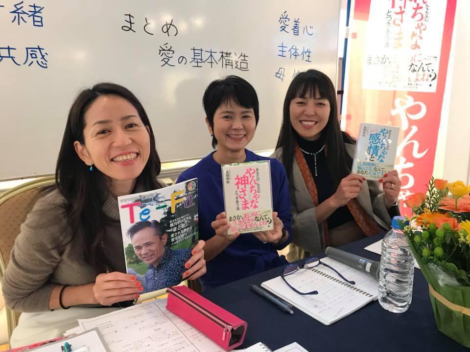 親力プログラム in 青山 (総合理解クラス)テーマは「愛の基本構造」です
