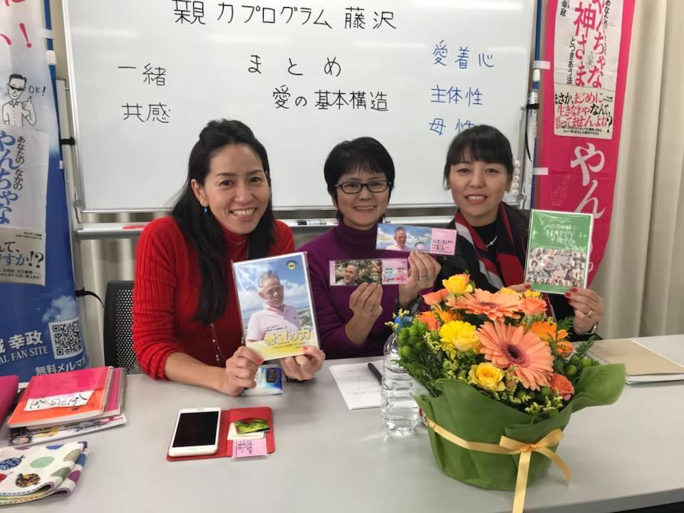 親力プログラム in 藤沢 (藤沢クラス)  テーマは 「愛の 基本構造」
