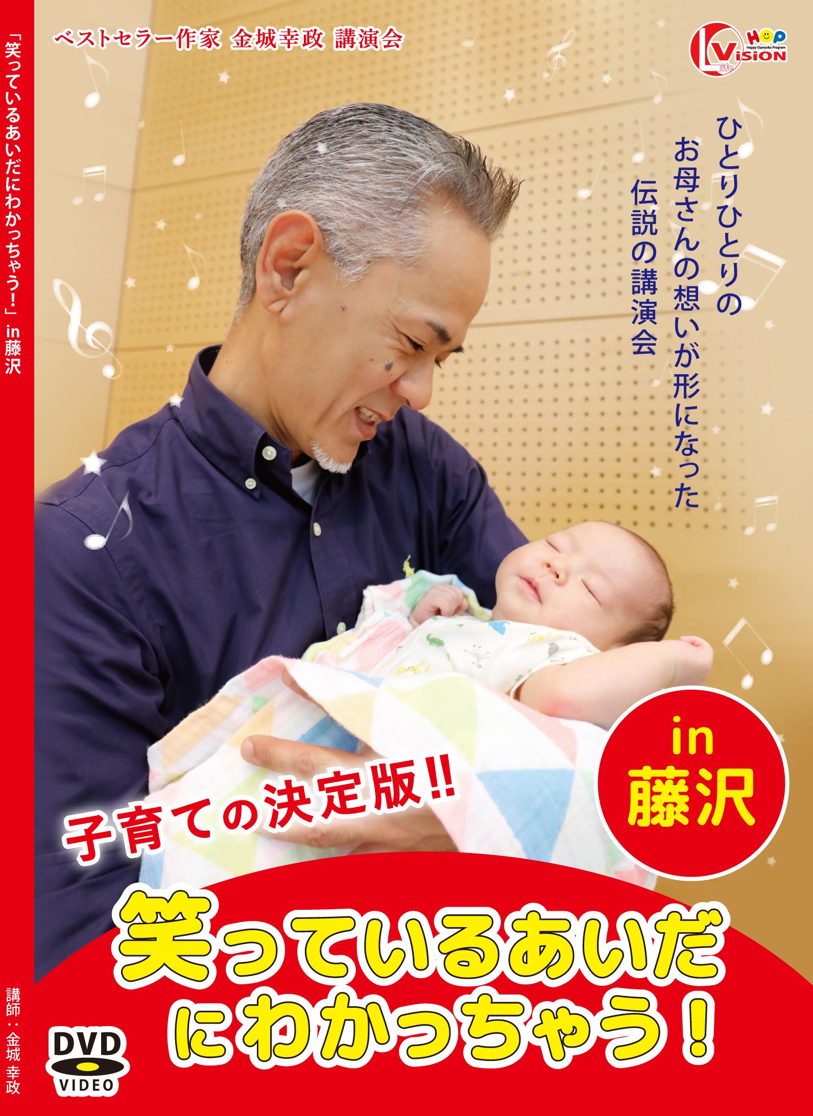 ついに出るよ!!『笑っているあいだにわかっちゃう』in 藤沢講演会DVD!!