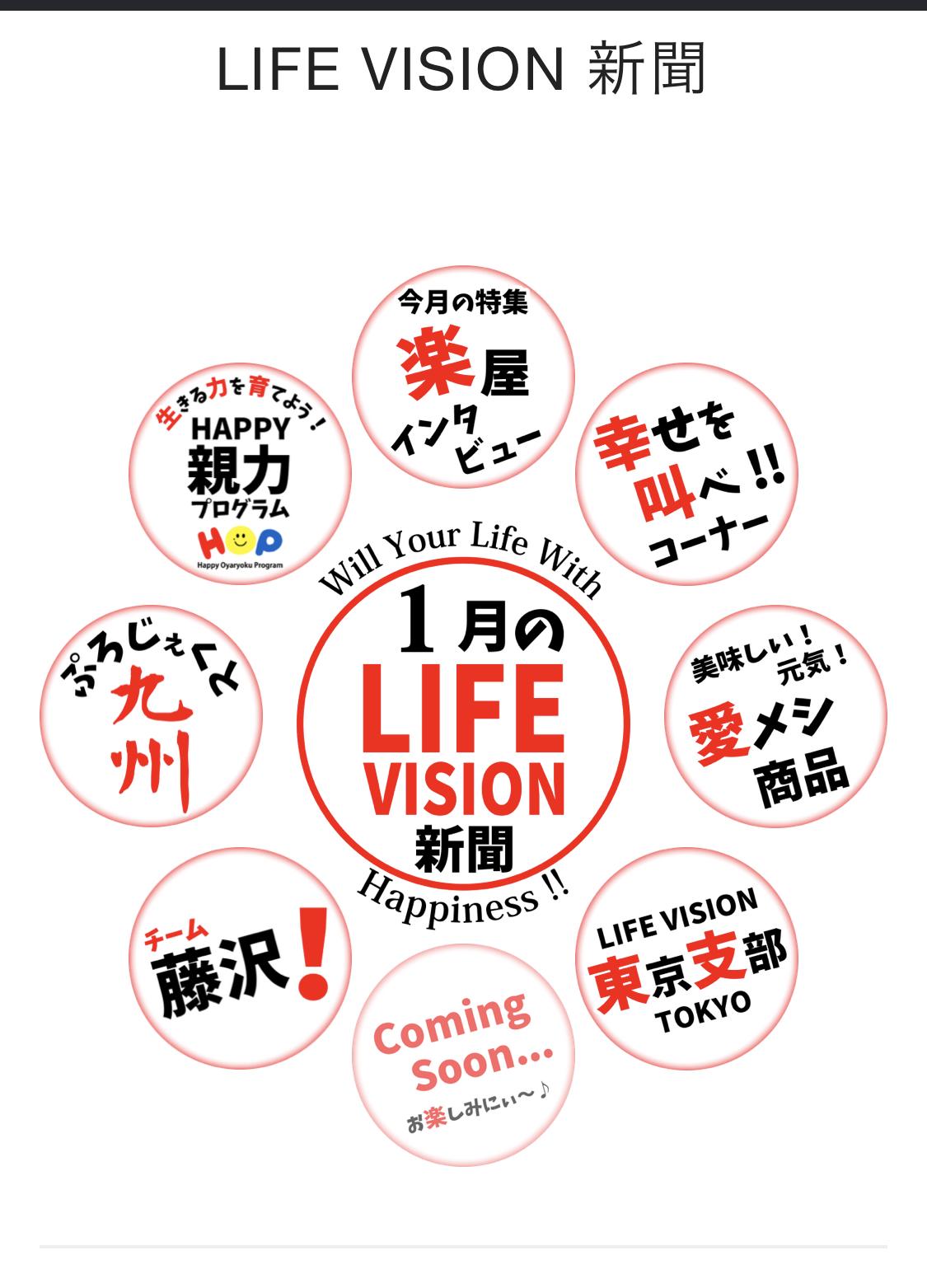 LIFE VISION 新聞✨ 登場〜✨❣️