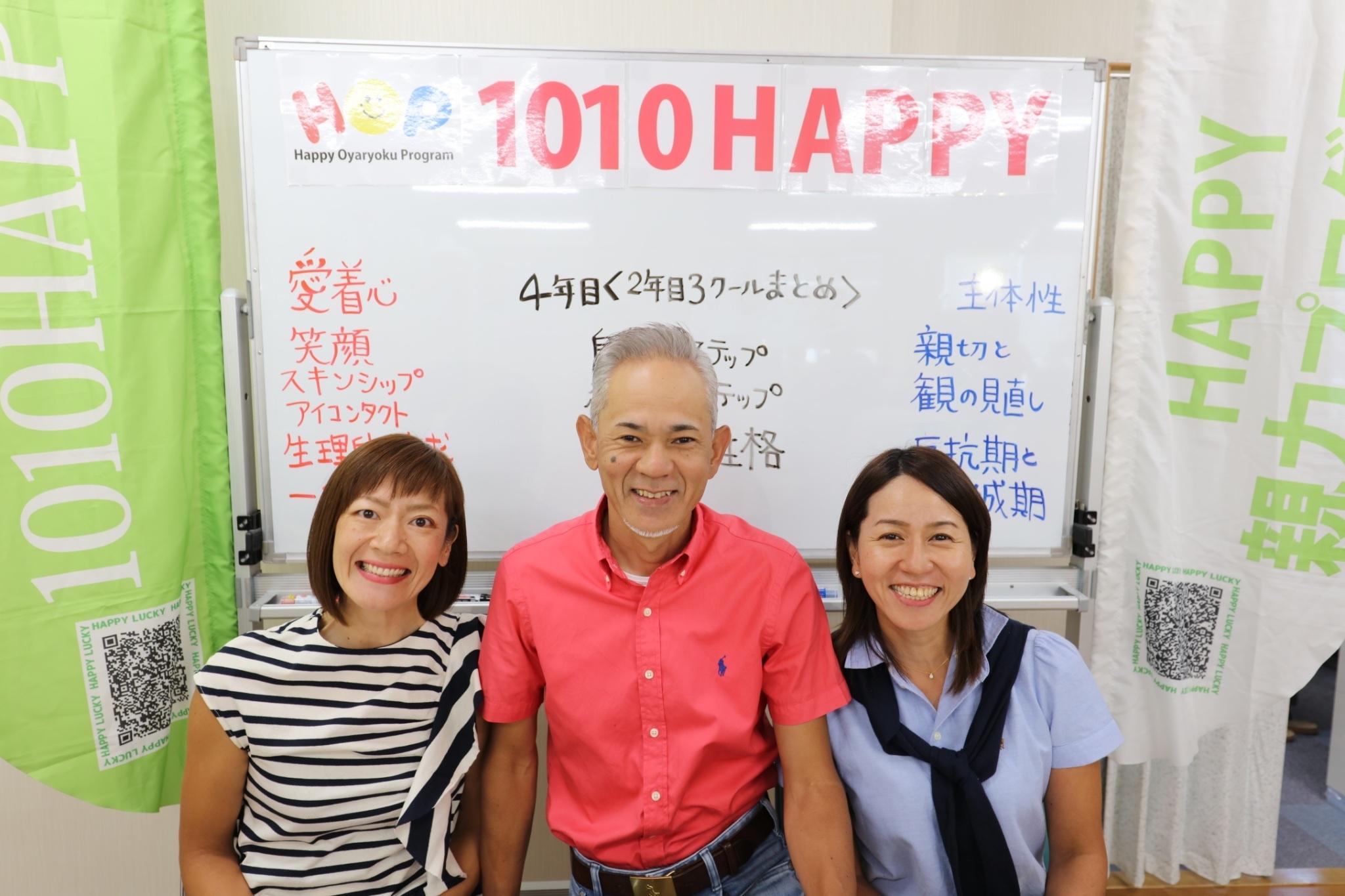 7月1010HAPPYは動画でお届け❣️〜先生の講話より〜