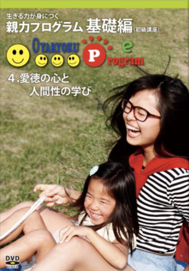 愛徳 って❗️😊今日のお勧め❣️親力DVDcd