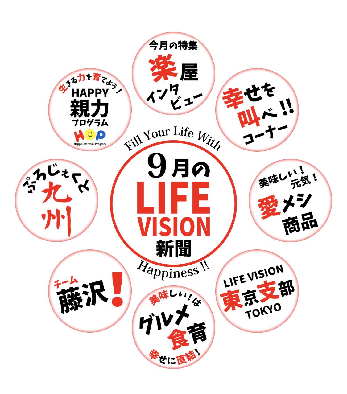 お待たせしました〜😊❣️今月のLIFE VISION新聞❣️