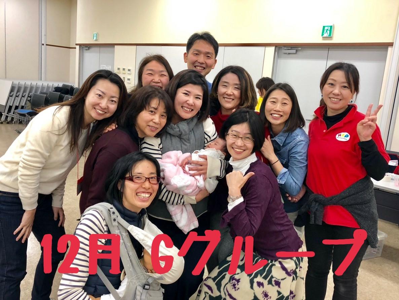 2018/12/18 1010HAPPY藤沢クラス Gグループ ①今年1番の自分が変わったこと❣️  ②親力プログラム・1010を学んでの感想❣️