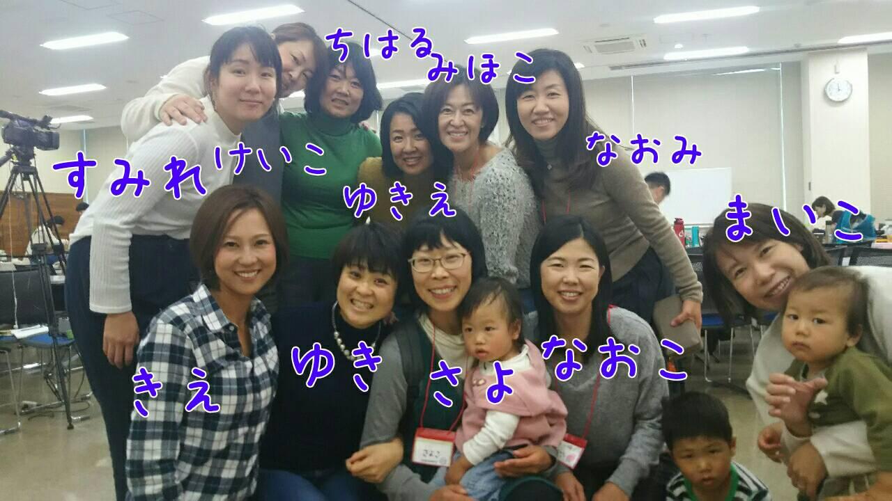 2018/11/271010HAPPY藤沢Cグループ①魂に響いた言葉⓶感想
