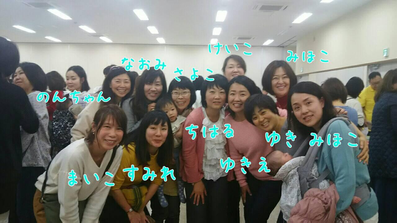 2018/12/181010HAPPY藤沢Cグループ①魂に響いた言葉⓶感想