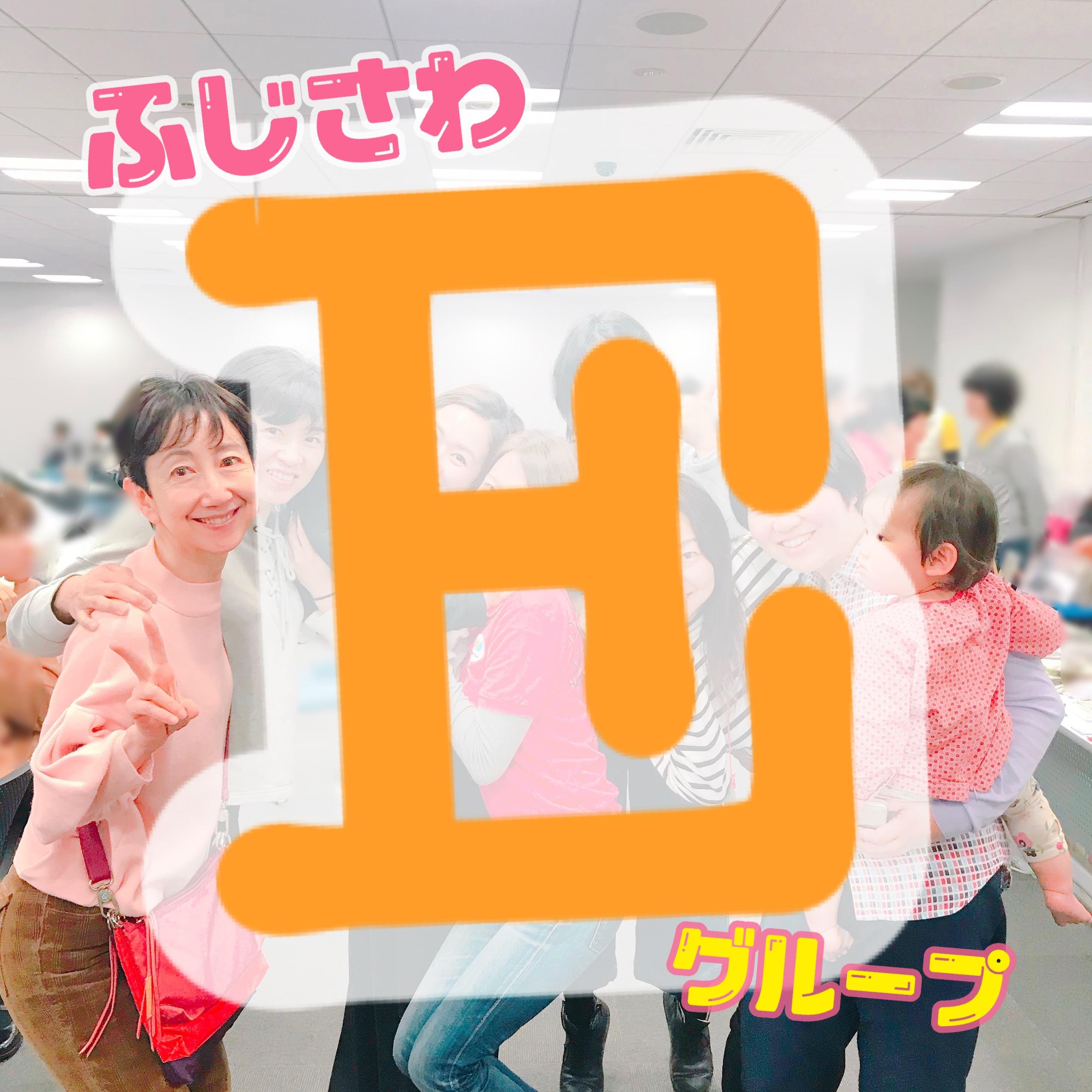2019/7/30 1010HAPPY 藤沢クラスEグループ