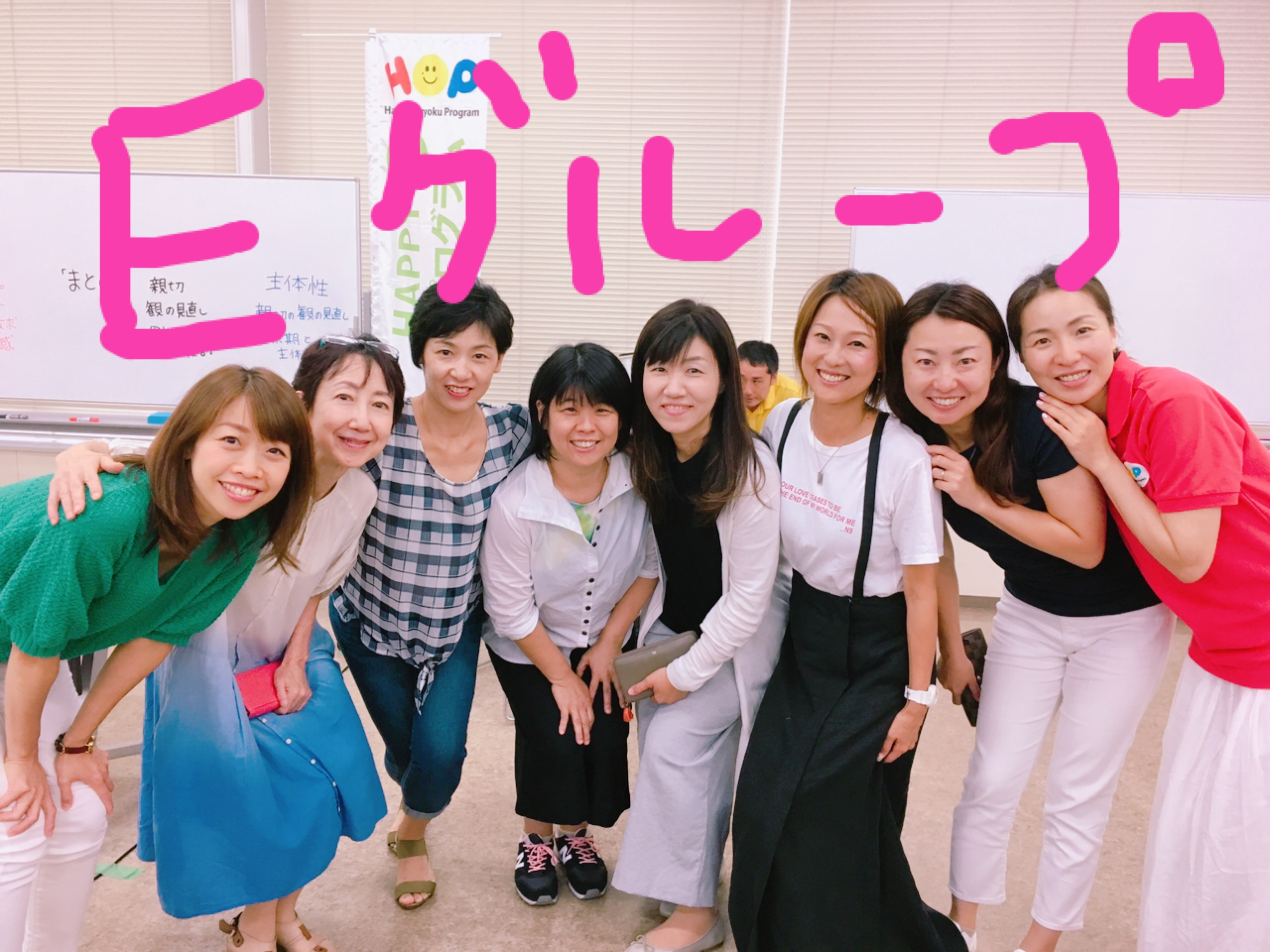 2019/8/27 1010HAPPY 藤沢クラスEグループ