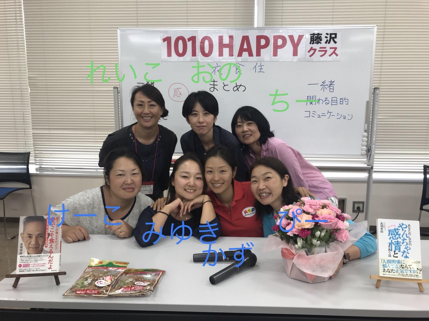 2018/8/28 1010HAPPY藤沢クラス Fグループ ①魂に響いた言葉 ②感想