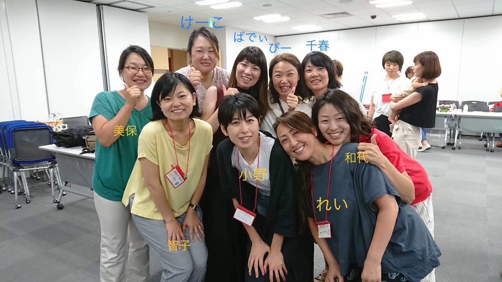 2018/7/24   1010HAPPY藤沢Fグループ感想①魂に響いたお話②感想