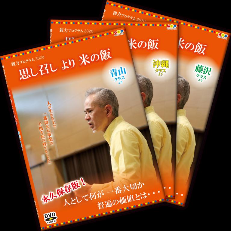 DVD 親力 『思し召しより米の飯』 3講座セットが出たぞーい♪Aグループ感想