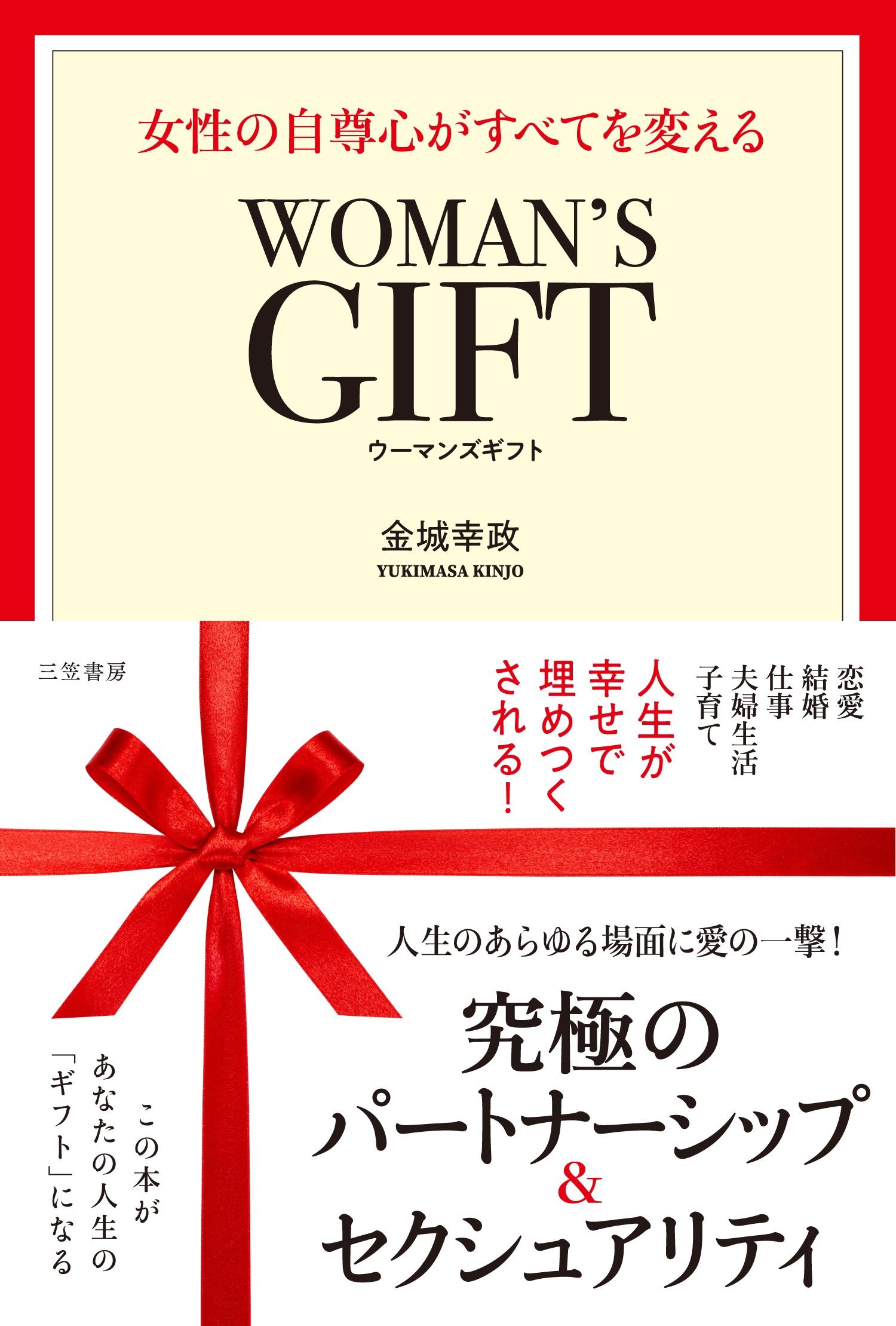 2020年 2月25日 1010HAPPY藤沢クラスカウントダウンだ!!!!!〜5日前〜WOMAN'S GIFT 編