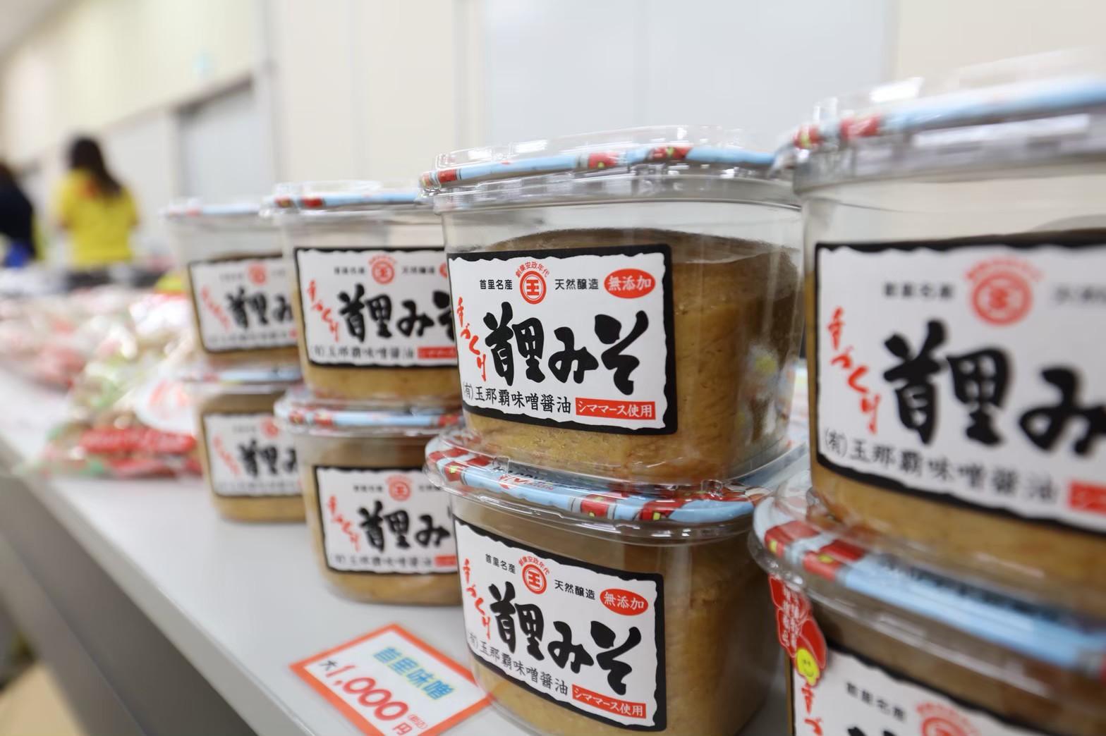3月24日 1010HAPPY藤沢クラスカウントダウン!!!〜4日前〜みんなの首里味噌料理編〜
