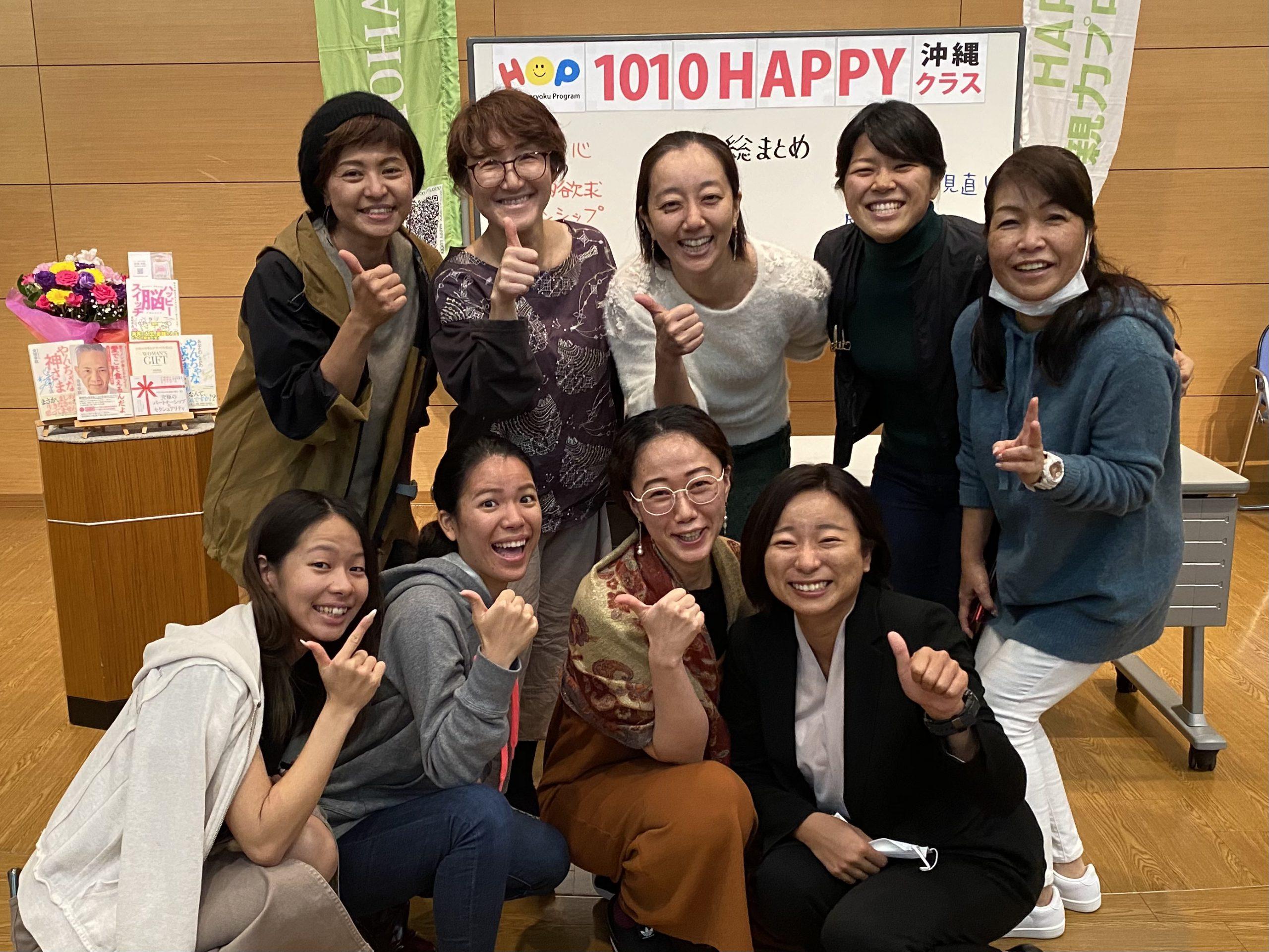 コロナ特別緊急室❣️沖縄Aグループ感想❣️