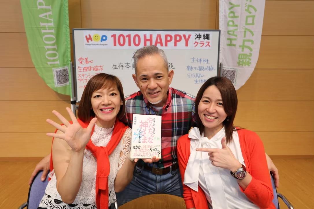 2021年✨沖縄クラス❗️生徒募集✨