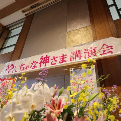 熊本 講演会を終えて✨