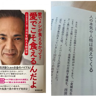 お金を通して 人の本気や人格が見えてくる✨〜愛メシに載る・前回の香川講演会の話✨