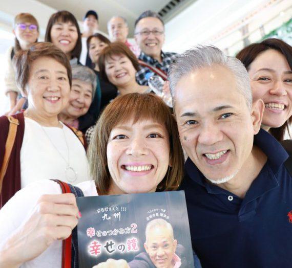 九州ツアー4❗️『 幸せの鏡 』✨  いよいよ本日熊本入り❣️