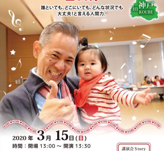 2020年 講演会 第一弾❣ in 神戸 ❣