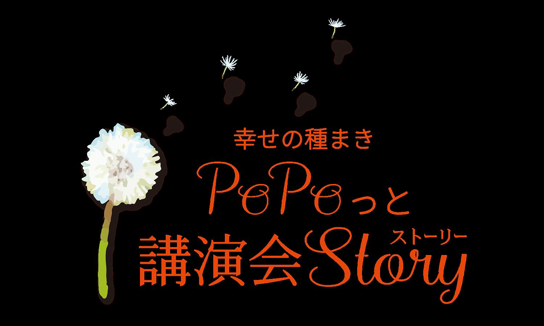 講演会Story
