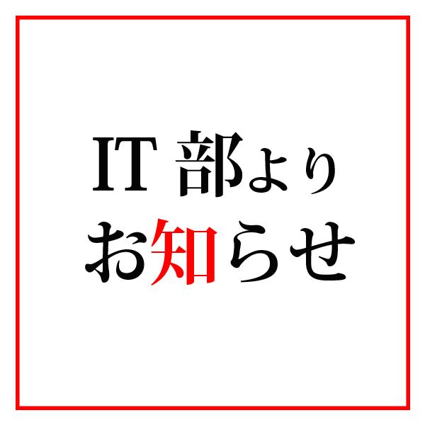 ~大切なお知らせ~