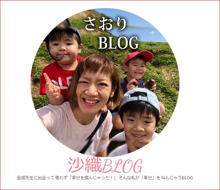 沙織ブログは愛メシのテーマだよ~!!