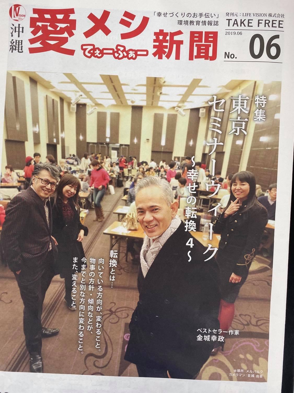 今 だからこそ…05「東京支部」より(新聞Vol.06)  東京セミナーウィークの始まり ①