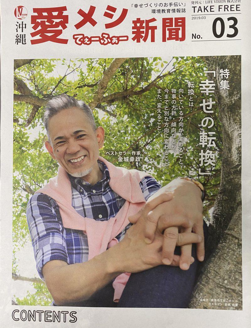 今 だからこそ…02 「環境づくり と 愛メシセミナー」より(新聞Vol.03)