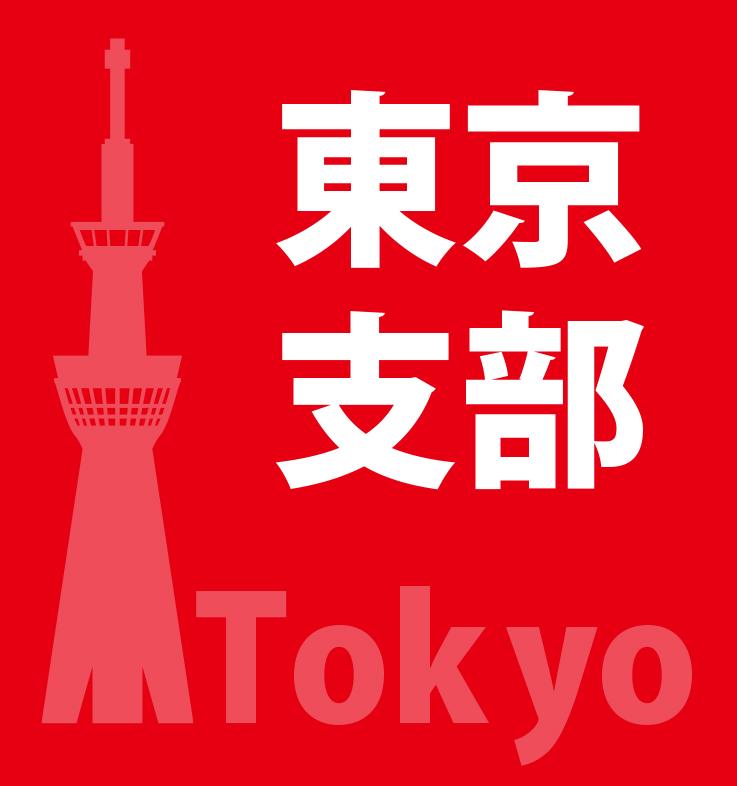 今だからこそ…07  「東京支部」より(新聞Vol.07)  ~100人の一歩~ ①