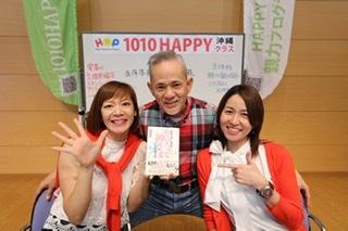 1010HAPPY 沖縄♬🎵始まったよ〜〜💕