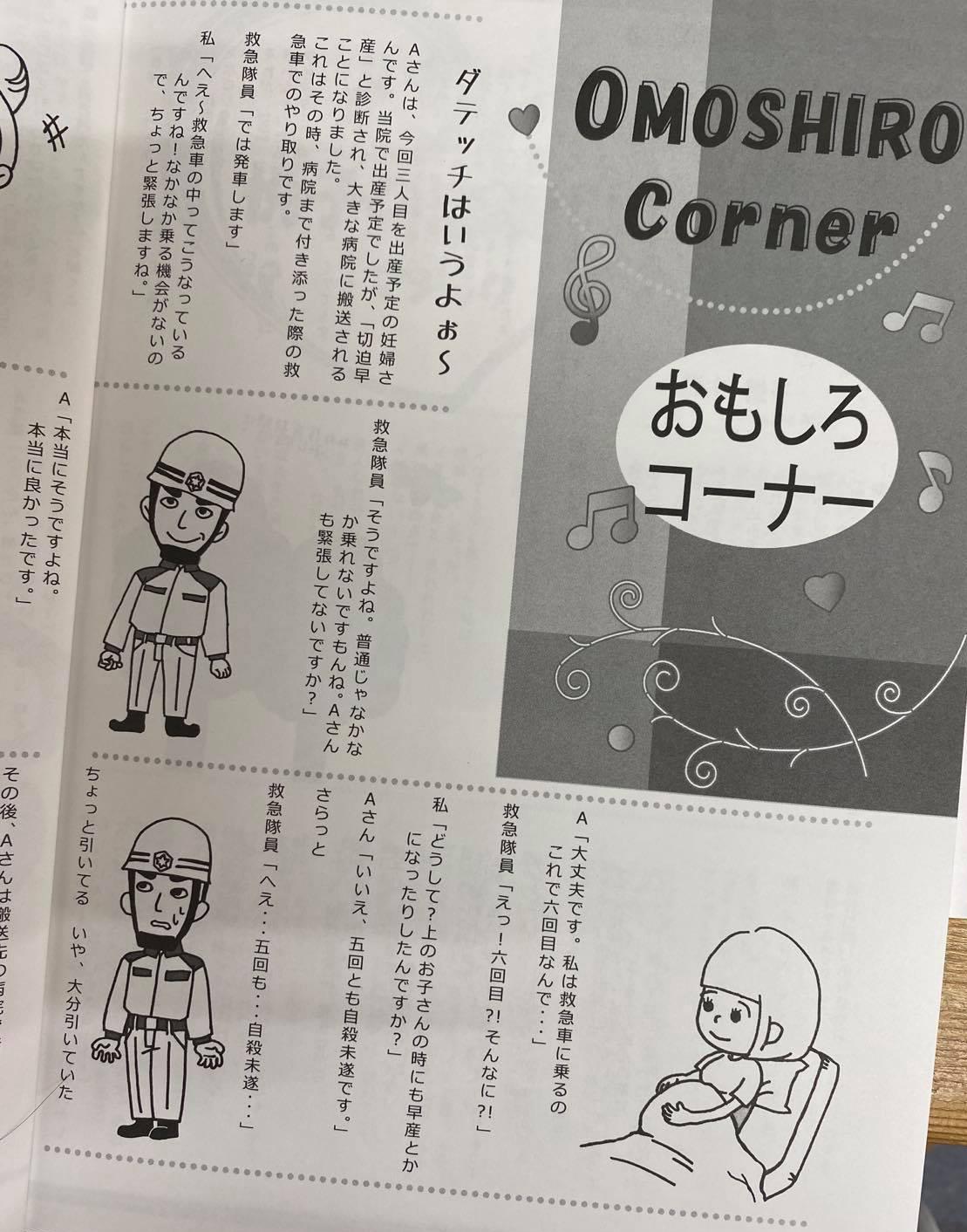 「助産師由貴子は言うよぉ〜」Part2
