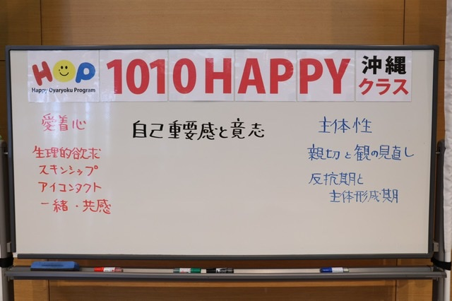 1010HAPPY沖縄🎵 今日のテーマは自己重要感💕