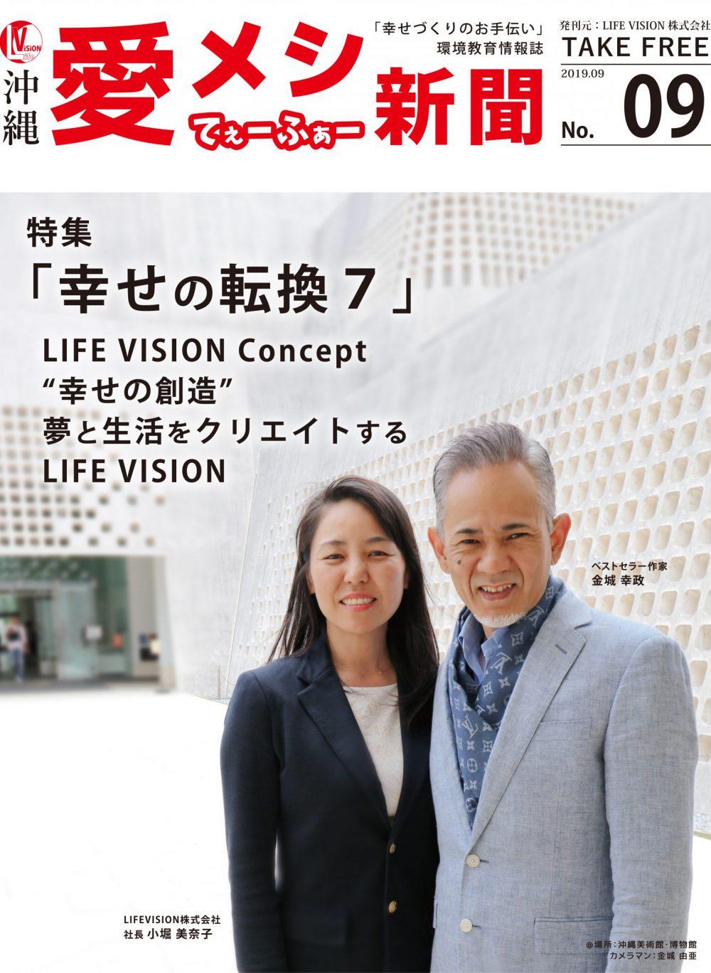 今だからこそ…09   「愛メシ楽屋トーク」より(新聞Vol.09)   社名「LIFE VISION」の意味①