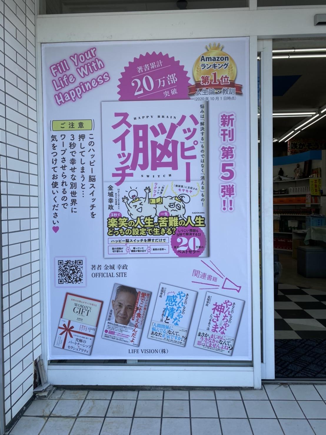 『ハッピー脳スイッチ』営業日誌