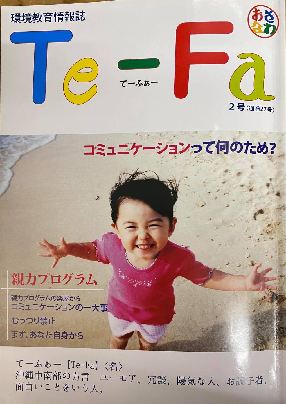 還元祭(^^♪ その④  Te-Fa2号の一部を紹介するよ~~。