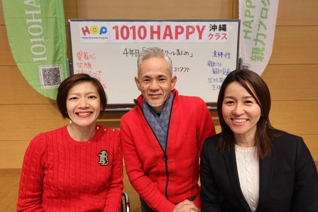 2021年、1010HAPPY沖縄いよいよスタート!!
