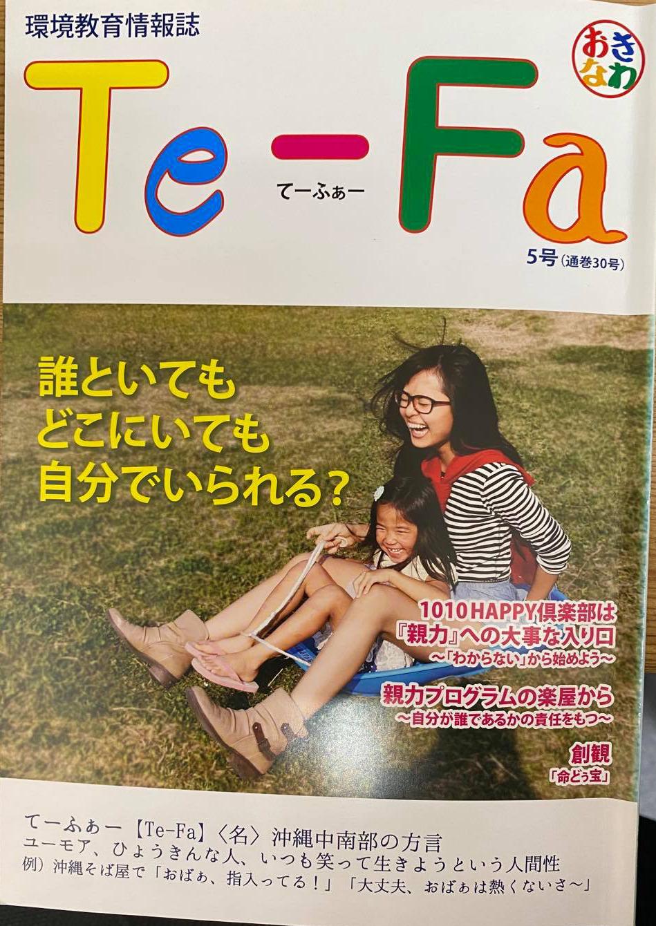 """還元祭(^^♪その⑨ Te-Fa5号 """"情緒の安定って何だっけ?"""""""