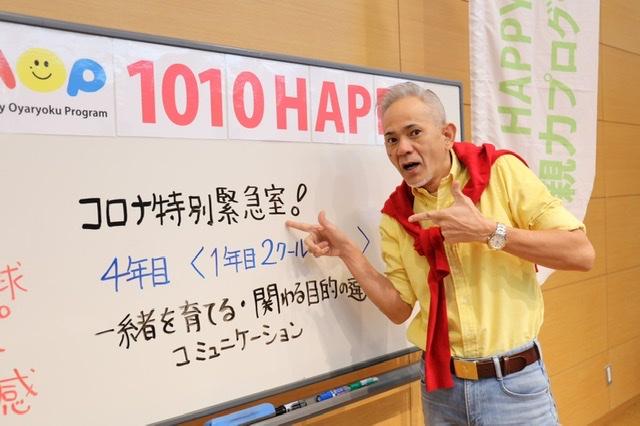 2月の1010HAPPY セミナー収録だよ〜♬♪