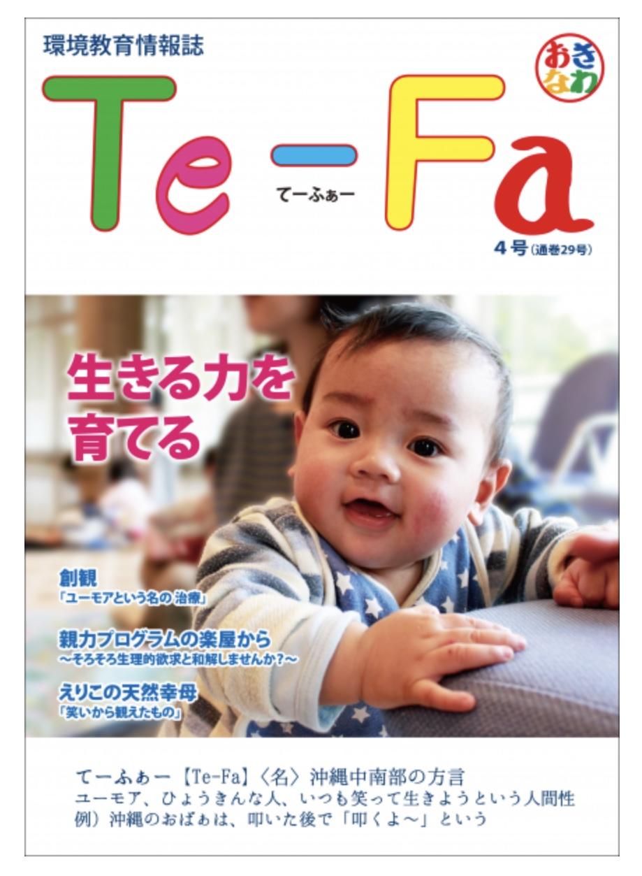 還元祭(^^♪ その⑦ Te-Fa4号「由貴子の育児は育自④」