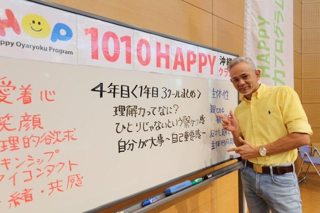 1010HAPPY沖縄クラスはじまったよ〜〜〜。