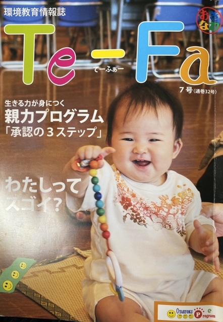 還元祭(^^♪その⑬ Te-Fa7号 ビックテーマ❕❕❕❕「承認の3ステップ」
