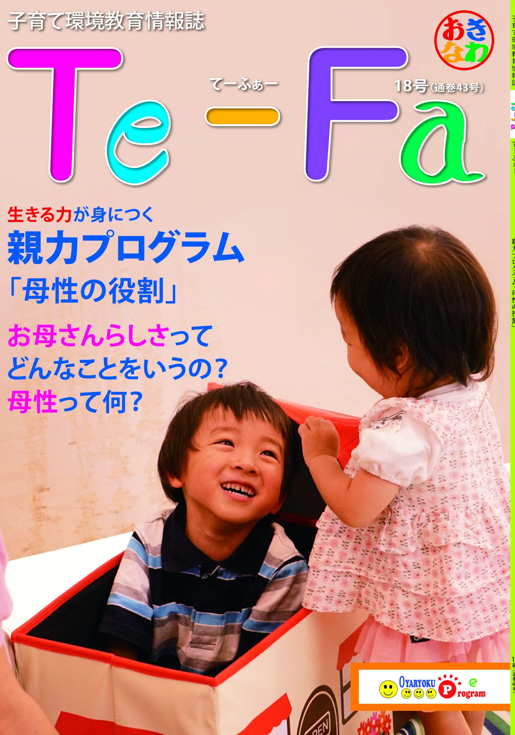 還元祭 その㉟ Te-Fa18号 「母性の役割」 命の歓喜が分かること