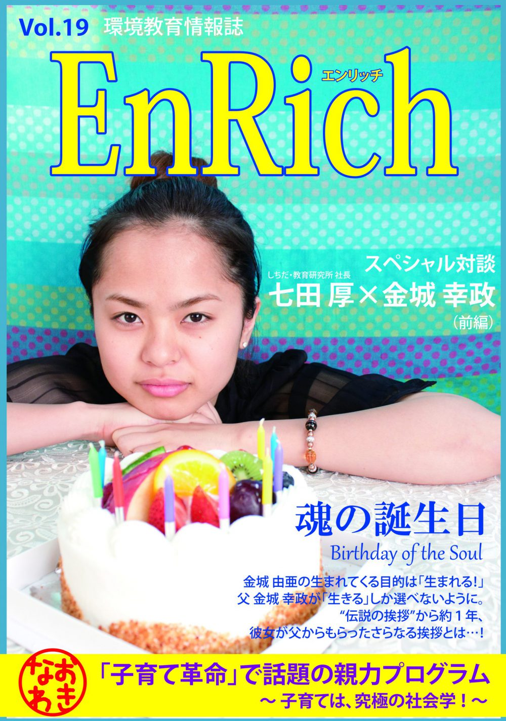 還元祭 その㊱ EnRich19号 「魂の誕生日」