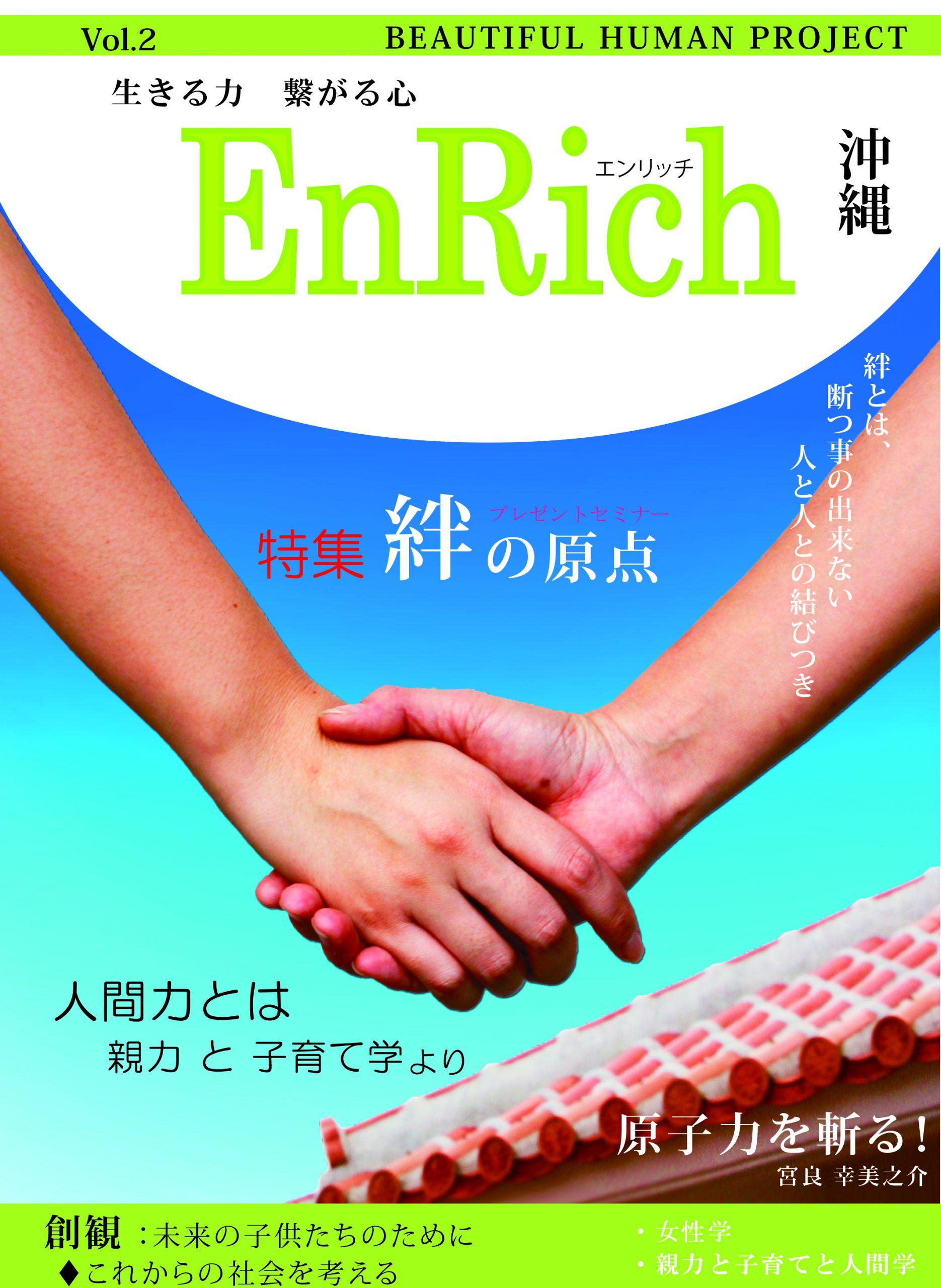 EnRich2号 「やーなれーぬ ふかなれー」新聞5号と併せて‼️