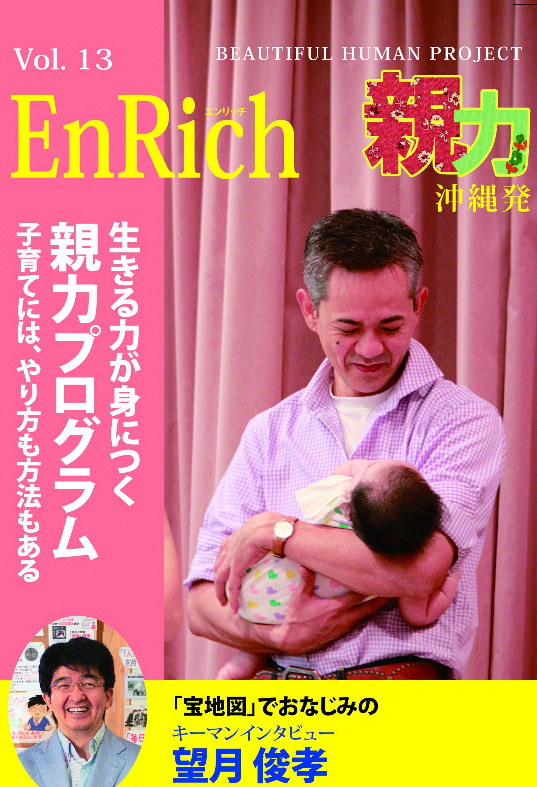 家族観と子育て EnRich13号