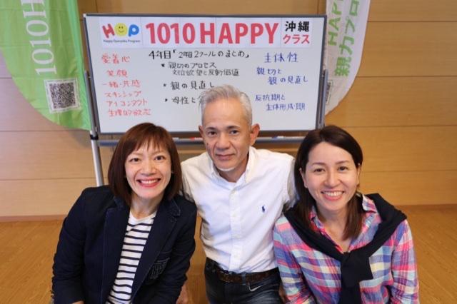 1010HAPPY沖縄  一大テーマ「親切」だよ!!