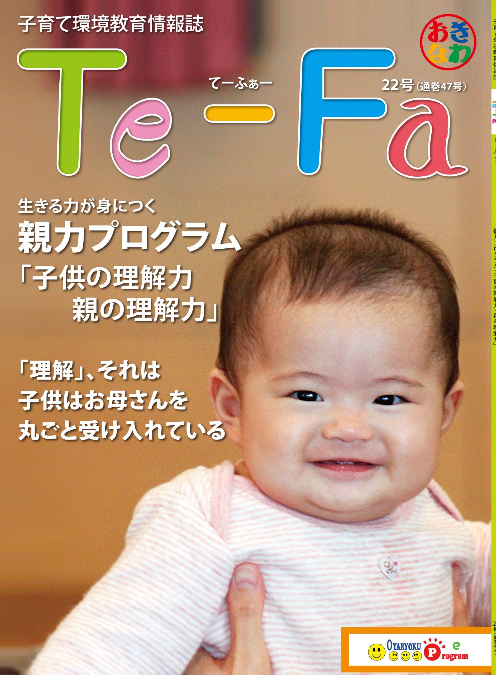 還元祭 その㊸ Te-Fa 22号 子供って理解力ある~~\(◎o◎)/!